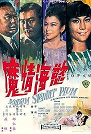 Yu hai qing mo Poster