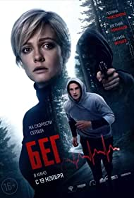 Beg (2020)
