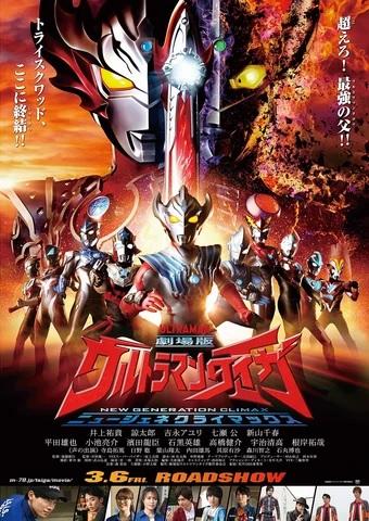 Filme Ultraman Taiga - O Filme - Clímax da Nova Geração Download