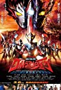 Ultraman Taiga the Movie: New Generation Climax (2020) Poster