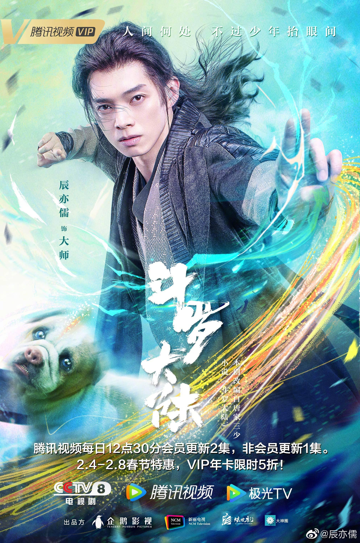 Yu Xiao Gang (Douluo Continent)