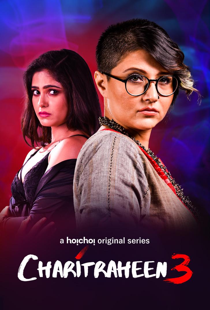 Charitraheen (2020) Hindi Season 3 Complete
