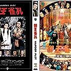 Kong que wang chao (1979)