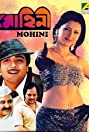 Mohini (1995) Poster