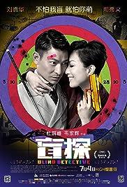 Blind Detective (2013) 720p