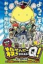 Assassination Classroom: Koro-sensei Q! (2016) Poster