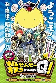 Primary photo for Assassination Classroom: Koro-sensei Q!
