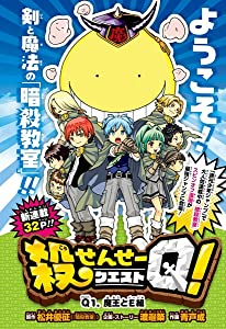 Assassination Classroom: Koro-sensei Q! movie download in hd