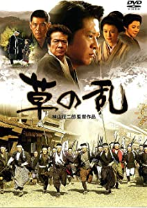 Movie archive downloads Kusa no ran Japan [720x594]