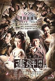 Mural(2011) Poster - Movie Forum, Cast, Reviews