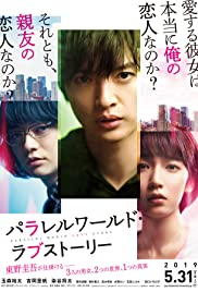 Parallel World Love Story Poster