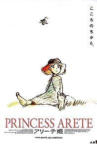 Primary photo for Princess Arete