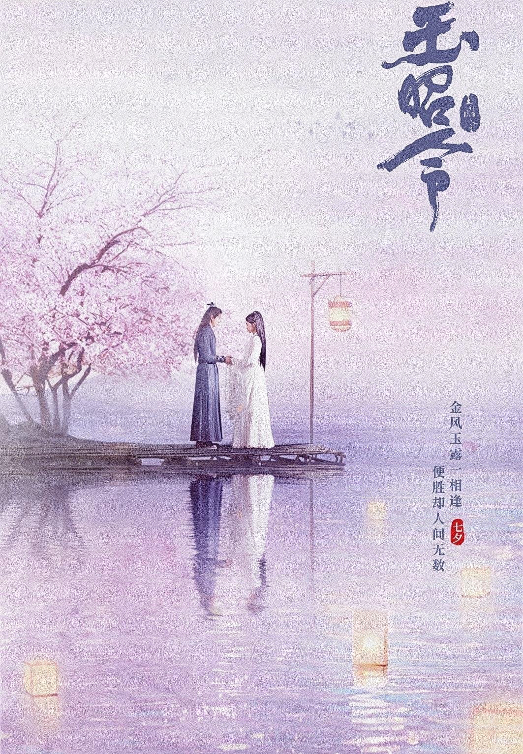 دانلود زیرنویس فارسی سریال Yu Zhao Ling