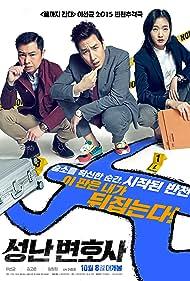 Seong-nan Byeon-ho-sa (2015)
