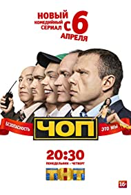 Chop (2015)
