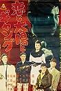 Koi to Taiyo to Gang (1962) Poster