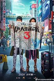 Baoqiang Wang and Haoran Liu in Detective Chinatown 3 (2021)