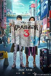 Detective Chinatown 3 (2021) filme kostenlos
