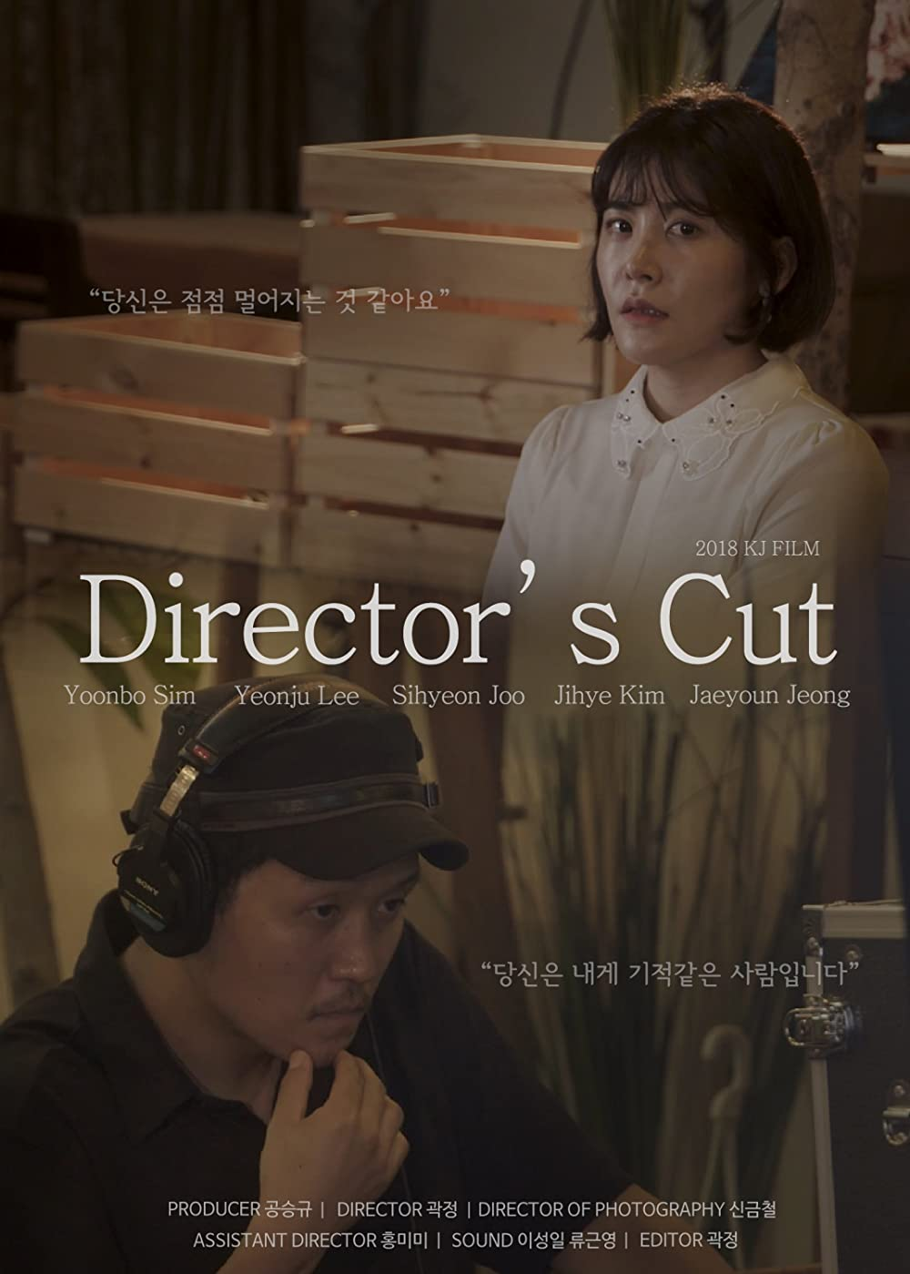 The Director's Cut 2018