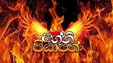 Agni Piyapath (2020– )