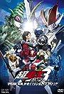 Kamen Rider Super Den-O Trilogy: Episode Blue - The Dispatched Imagin Is Newtral