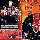 Lan tou He (1979)
