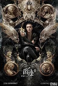 L.O.R.D: Legend of Ravaging Dynasties 2 (2020)