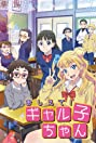 Please Tell Me! Galko-chan (2016) Poster