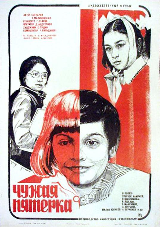Chuzhaya pyatyorka ((1982))
