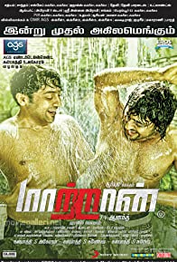 Primary photo for Maattrraan
