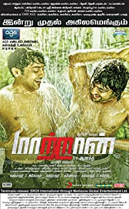 tamil movie dubbed in hindi free download Maattrraan