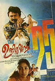 CID Unnikrishnan B A , B Ed  (1994) - IMDb