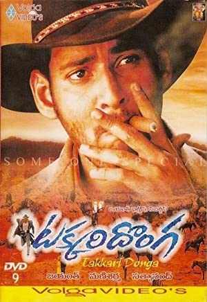 Western Takkari Donga Movie