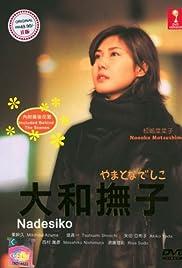 Yamato nadeshiko Poster