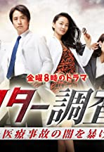 Doctor Chôsahan: Iryô Jiko no Yami wo Abake