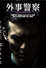 Gaiji keisatsu Poster