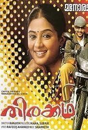 Thirakkatha Poster