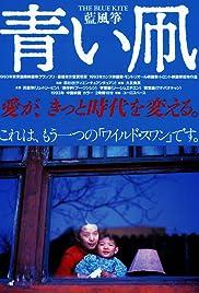 The Blue Kite Poster
