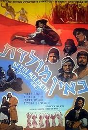 B'Ein Moledet Poster