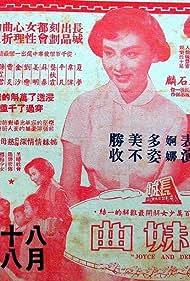 Zi mei qu (1954)