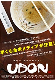 Udon Poster