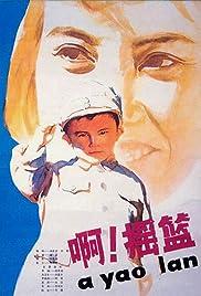 A, yao lan Poster