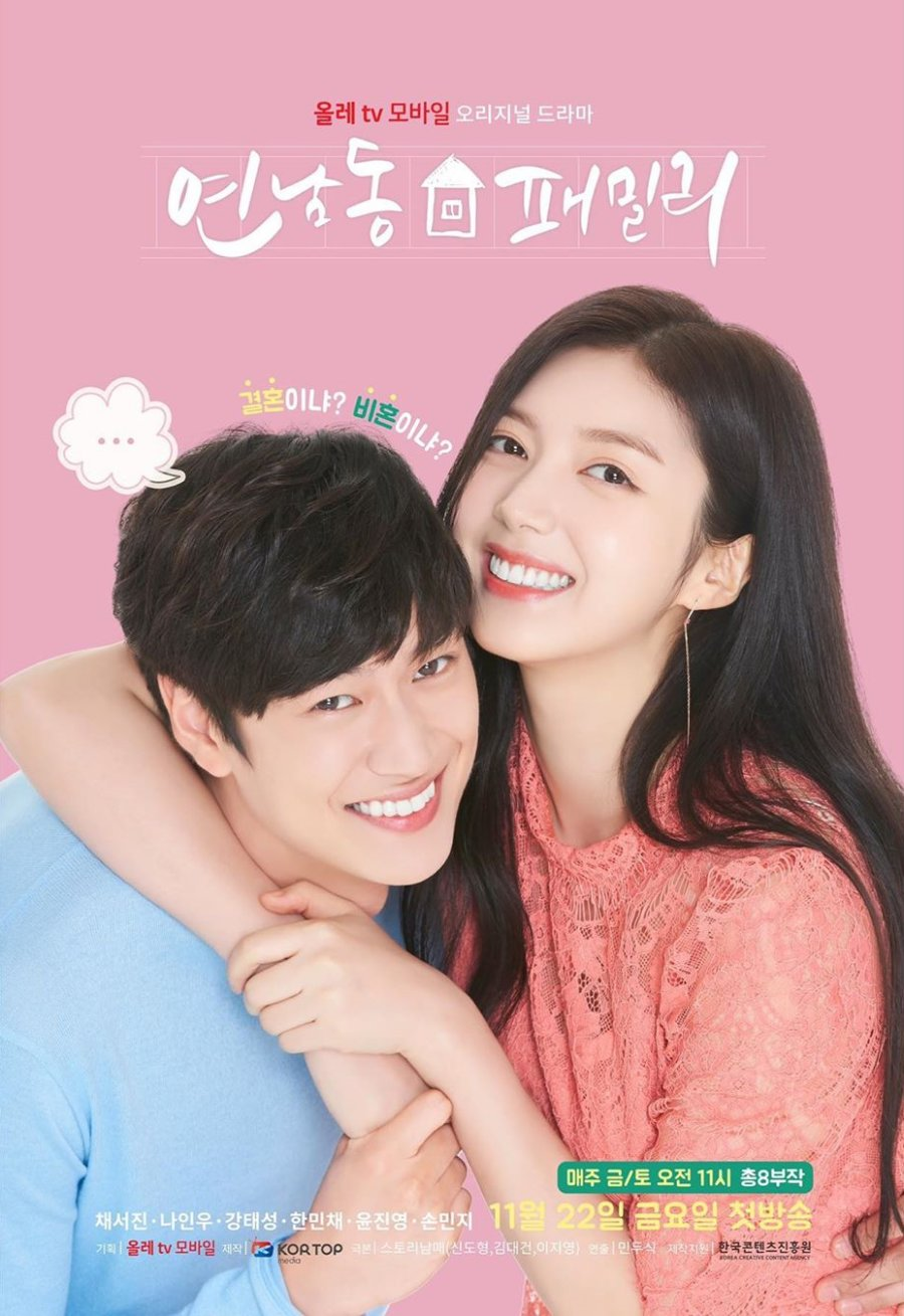 Yeonnam Family (2019) S01 Hindi Dubbed Korean WEB Series All Episodes || 480p || 720p