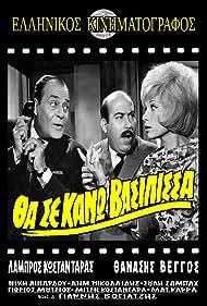 Labros Konstadaras, Niki Linardou, and Thanasis Vengos in Tha se kano vasilissa (1964)