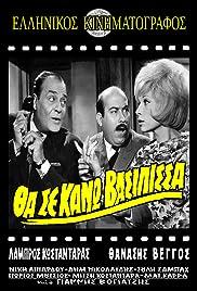 Tha se kano vasilissa(1964) Poster - Movie Forum, Cast, Reviews
