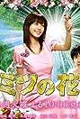 Himitsu no hanazono (2007) Poster