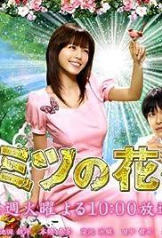 Himitsu no hanazono Poster