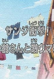 Sanji Shougeki! Nazo no Jii-san to Gekiuma Ryouri Poster