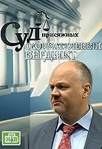 Sud prisyazhnykh: Okonchatelniy verdikt