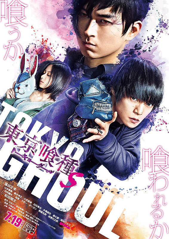 Tokyo Ghoul S (2019) Subtitle Indonesia